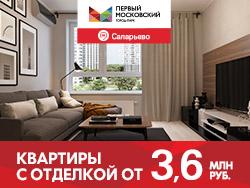 Город-парк «Первый Московский» Квартиры с отделкой —